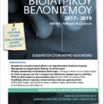 ΝΕΕΣ ΕΓΓΡΑΦΕΣ ΣΕΜΙΝΑΡΙΑ ΙΑΤΡΙΚΟΥ ΒΕΛΟΝΙΣΜΟΥ 2017-19 (27ος Κύκλος)
