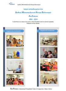 Επετειακό Λεύκωμα - Διεθνές Μετεκπαιδευτικό Κέντρο Βελονισμού