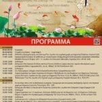 4ο Διεθνές Συνέδριο Κινέζικης Ιατρικής