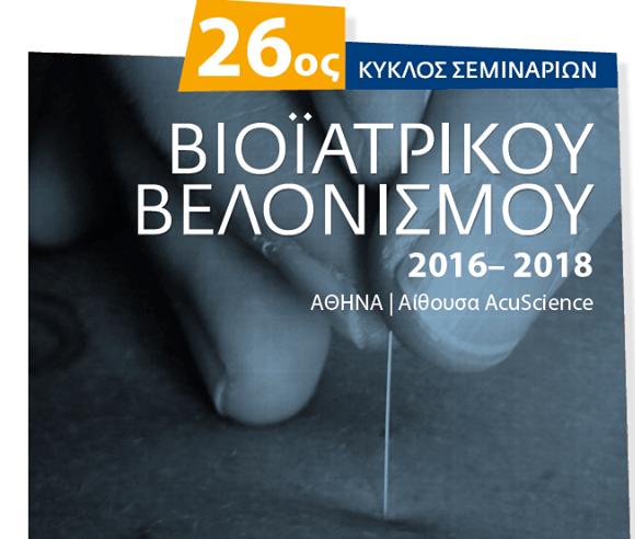 ΝΕΕΣ ΕΓΓΡΑΦΕΣ ΣΕΜΙΝΑΡΙΑ ΙΑΤΡΙΚΟΥ ΒΕΛΟΝΙΣΜΟΥ 2016-18 (26ος Κύκλος)