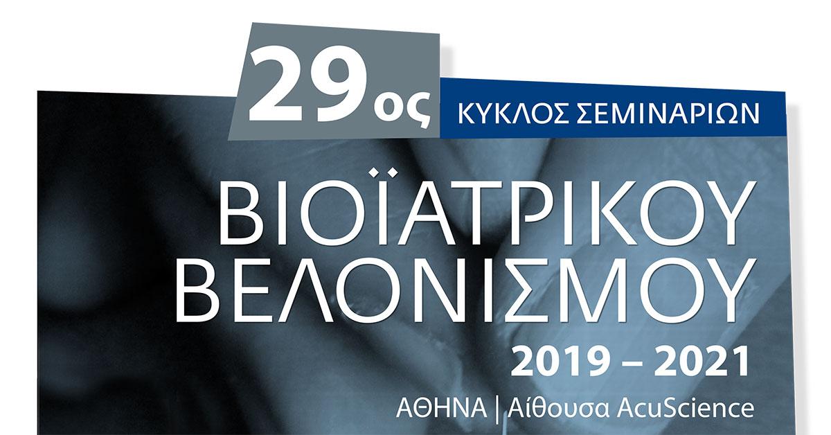 ΝΕΕΣ ΕΓΓΡΑΦΕΣ ΣΕΜΙΝΑΡΙΑ ΙΑΤΡΙΚΟΥ ΒΕΛΟΝΙΣΜΟΥ 2019-21 (29ος Κύκλος)