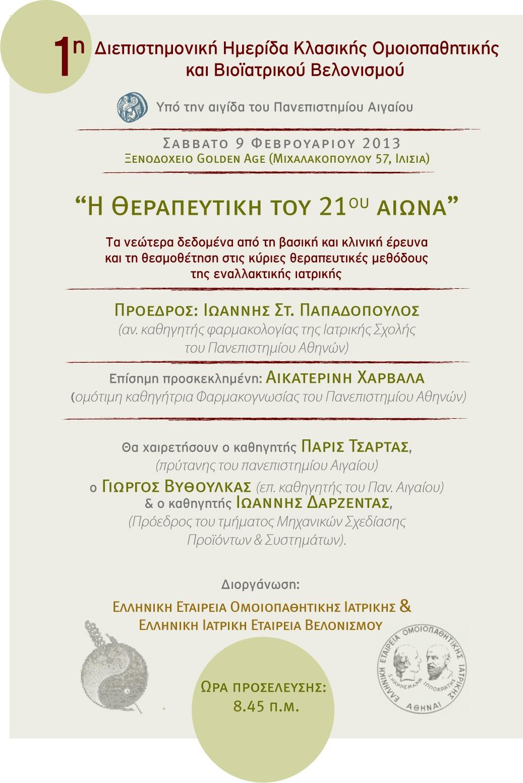 """Διεπιστημονική Ημερίδα Κλασικής Ομοιοπαθητικής και Βιοϊατρικού Βελονισμού """"Η Θεραπευτική του 21ου αιώνα"""" υπό την αιγίδα του Πανεπιστημίου Αιγαίου"""