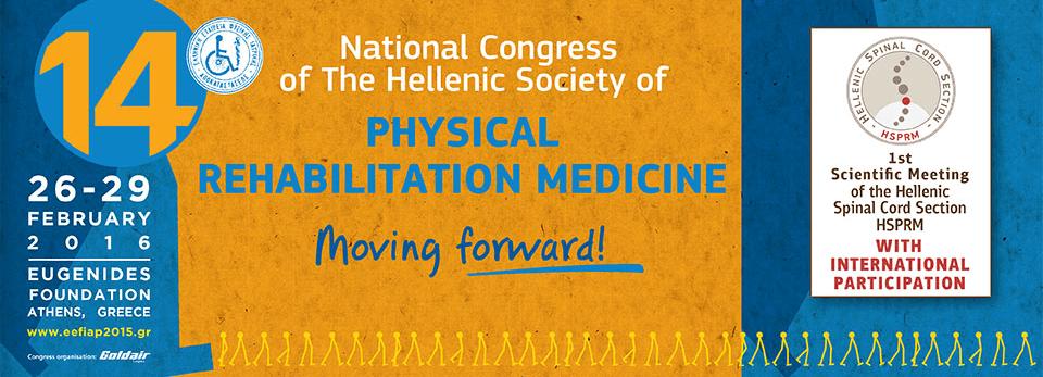 Συμμετοχή του Καράβη Μ. στο 14ο Πανελλήνιο Συνέδριο της Ελληνικής Εταιρείας Φυσικής Ιατρικής και Αποκατάστασης που θα γίνει στην Αθήνα στο Ίδρυμα Ευγενίδου από 26 έως 29 Φεβρουαρίου 2016.
