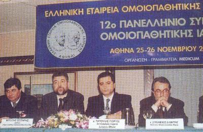 συνεδριο ομοιοπαθητικής ιατρικής βελονισμού