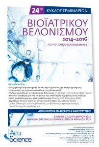ΝΕΕΣ ΕΓΓΡΑΦΕΣ ΣΕΜΙΝΑΡΙΑ ΙΑΤΡΙΚΟΥ ΒΕΛΟΝΙΣΜΟΥ 2014-16