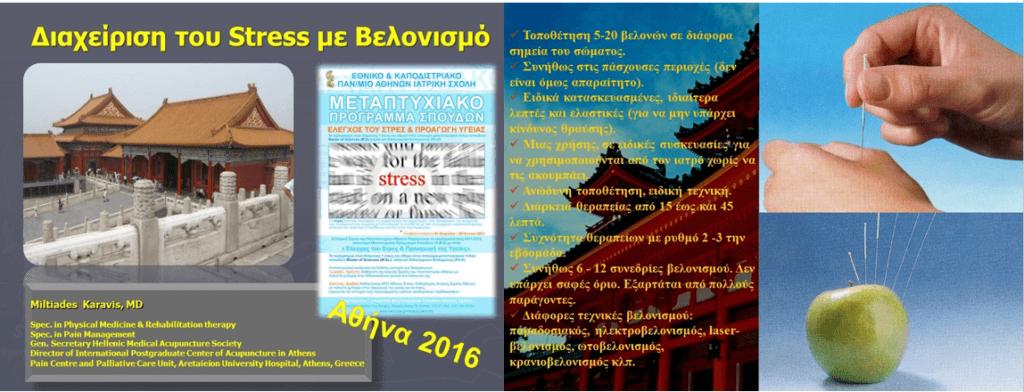 Ομιλία για την δράση του βελονισμού στο σύστημα διαχείρισης του Stress. Στοιχεία της βιολογικής δράσης του βελονισμού και του ηλεκτροβελονισμού